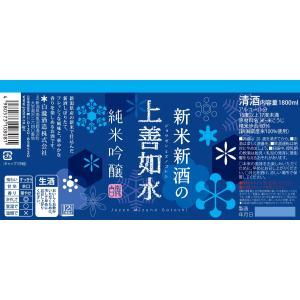 日本酒 白瀧酒造 新米新酒の上善如水 純米吟醸 1800ml|minatoya|03