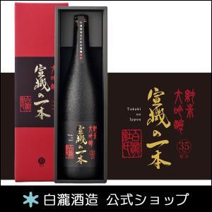 日本酒 白瀧酒造 宣機の一本 純米大吟醸 1800ml|minatoya