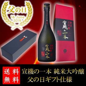 父の日 ギフト プレゼント 日本酒 白瀧酒造 父の日限定仕様 宣機の一本 純米大吟醸 720ml 送料無料|minatoya