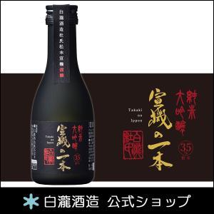 日本酒 白瀧酒造 宣機の一本 純米大吟醸 180ml|minatoya