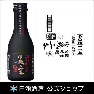 日本酒 白瀧酒造 宣機の一本 純米大吟醸 180ml×12本入り|minatoya