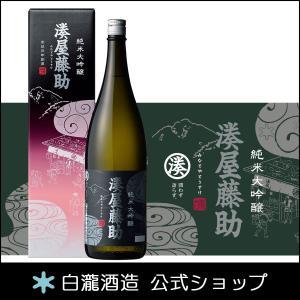 日本酒 白瀧酒造 湊屋藤助 純米大吟醸 1800ml|minatoya