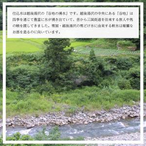 日本酒 白瀧酒造 湊屋藤助 純米大吟醸 1800ml|minatoya|05