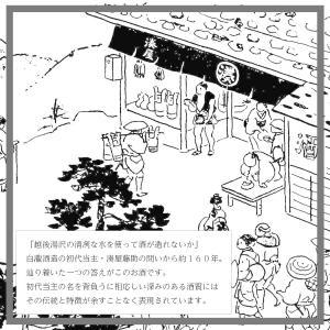 日本酒 白瀧酒造 湊屋藤助 純米大吟醸 1800ml|minatoya|06