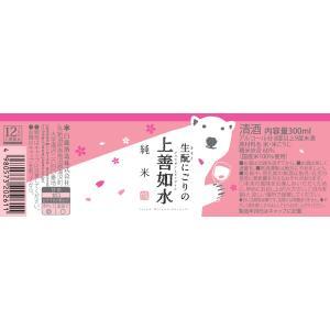 日本酒 白瀧酒造 生もとにごりの上善如水 純米 300ml|minatoya|03