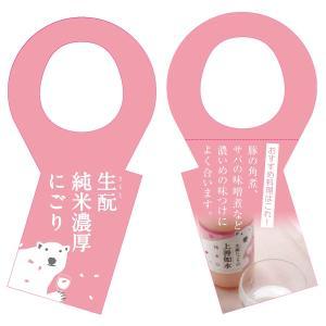 日本酒 白瀧酒造 生もとにごりの上善如水 純米 300ml|minatoya|04