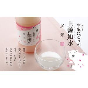 日本酒 白瀧酒造 生もとにごりの上善如水 純米 300ml|minatoya|05