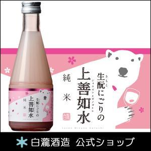 日本酒 白瀧酒造 生もとにごりの上善如水 純米 300ml|minatoya