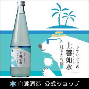 日本酒 白瀧酒造 うすにごりの上善如水 純米大吟醸 720ml minatoya