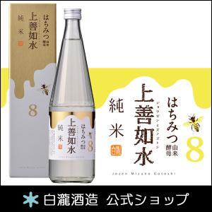 日本酒 白瀧酒造 上善如水 純米 はちみつ由来酵母 720ml