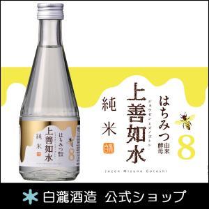日本酒 白瀧酒造 上善如水 純米 はちみつ由来酵母 300ml