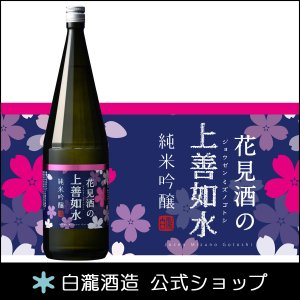 日本酒 白瀧酒造 花見酒の上善如水 純米吟醸 1800ml|minatoya