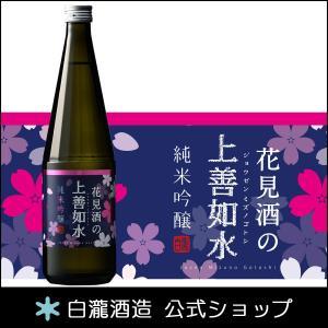 日本酒 白瀧酒造 花見酒の上善如水 純米吟醸 720ml|minatoya