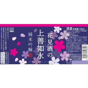 日本酒 白瀧酒造 花見酒の上善如水 純米吟醸 720ml|minatoya|03