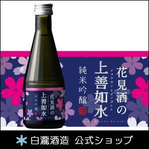 日本酒 白瀧酒造 花見酒の上善如水 純米吟醸 300ml|minatoya