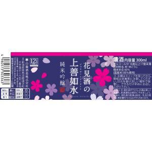 日本酒 白瀧酒造 花見酒の上善如水 純米吟醸 300ml|minatoya|03