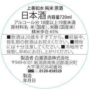 日本酒 ギフト 白瀧酒造 上善如水 純米 原酒 720ml minatoya 04