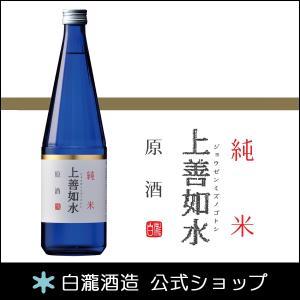 日本酒 白瀧酒造 上善如水 純米 原酒 720ml