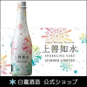 日本酒 白瀧酒造 上善如水スパークリング SUMMER LIMITED 360ml|minatoya