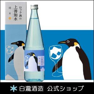 日本酒 白瀧酒造 ロック酒の上善如水 純米 720ml|minatoya
