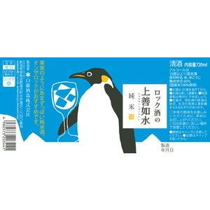 日本酒 白瀧酒造 ロック酒の上善如水 純米 720ml|minatoya|03