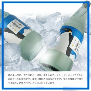 日本酒 白瀧酒造 ロック酒の上善如水 純米 720ml|minatoya|05