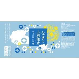 日本酒 白瀧酒造 なまの上善如水 純米吟醸 720ml|minatoya|03
