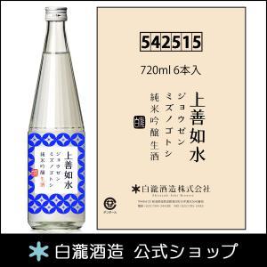 日本酒 新潟 白瀧酒造 上善如水 純米吟醸 生酒 720ml×6本入り ケース販売|minatoya