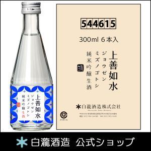 日本酒 新潟 白瀧酒造 上善如水 純米吟醸 生酒 300ml×6本入り ケース販売|minatoya