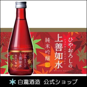 日本酒 白瀧酒造 ひやおろしの上善如水 純米吟醸 300ml|minatoya