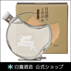 白瀧酒造 月見酒の上善如水 純米大吟醸 500ml|minatoya