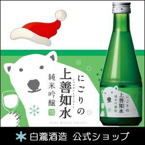日本酒 白瀧酒造 にごりの上善如水 純米吟醸 300ml|minatoya