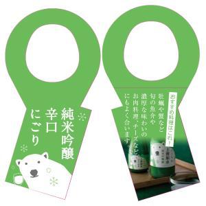 日本酒 白瀧酒造 にごりの上善如水 純米吟醸 300ml|minatoya|04