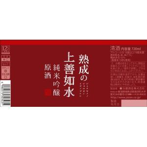 日本酒 白瀧酒造 熟成の上善如水 純米吟醸 原酒 720ml|minatoya|03