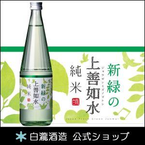 日本酒 白瀧酒造 新緑の上善如水 純米 720ml