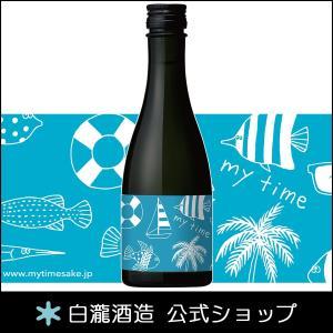 日本酒 白瀧酒造 純米吟醸 マイタイム sea 300ml|minatoya