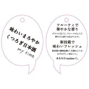 日本酒 白瀧酒造 純米吟醸 マイタイム space 300ml|minatoya|04