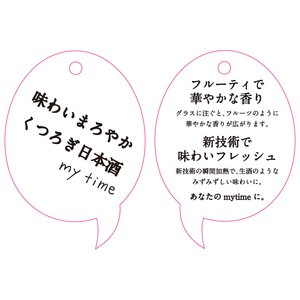 日本酒 白瀧酒造 純米吟醸 マイタイム cat 300ml minatoya 04