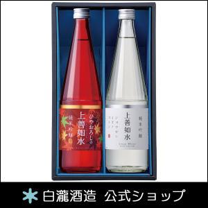 白瀧酒造 上善如水 ひやおろしセット 720ml×2本入り|minatoya