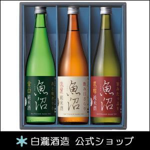 2019 ギフト 日本酒 白瀧酒造 魚沼ギフトセット 720ml×3本入りの商品画像|ナビ