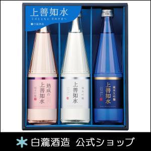 2018 ギフト 日本酒 白瀧酒造 上善如水ギフトセット 720ml×3本入り|minatoya