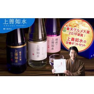 2018 ギフト 日本酒 白瀧酒造 上善如水ギフトセット 720ml×3本入り|minatoya|04