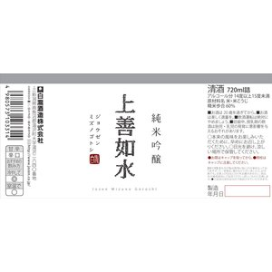 日本酒 白瀧酒造 上善如水 新米新酒セット 720ml×2本入り|minatoya|04