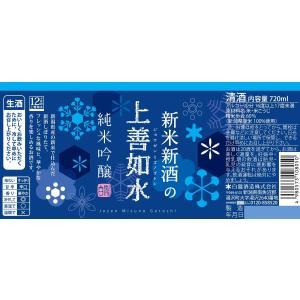 日本酒 白瀧酒造 上善如水 新米新酒セット 720ml×2本入り|minatoya|05