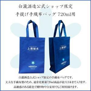 白瀧酒造 公式ショップ限定 手提げ不織布バッグ 720ml用|minatoya|02