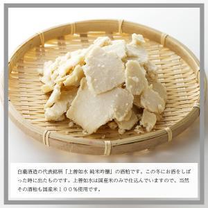酒粕 白瀧酒造 上善如水の酒粕 500g|minatoya|05