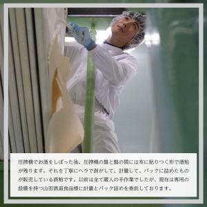 酒粕 白瀧酒造 上善如水の酒粕 500g|minatoya|06