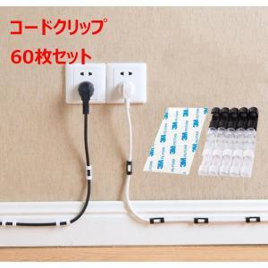 60枚セット コード粘着クリップ 配線収納 3Mテープ付属 固定 ケーブル 収納 (送料無料)mmk...
