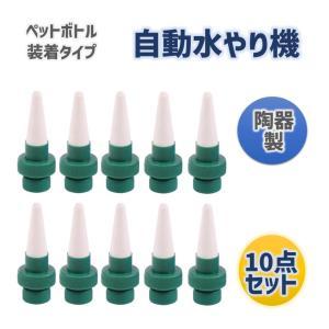 ・ペットボトル 装着 タイプ 自動水やり器 クロス付           ・セット内容:水やり器×1...