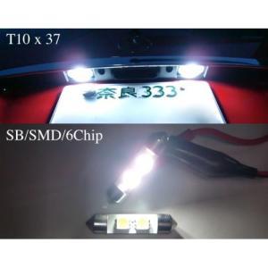 1,5W/SB/SMD Power 3chips 2連!! T10 x 37(36)mm/単品1個|mine-shop